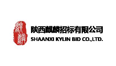 陕西麒麟招标有限公司官网设计开发