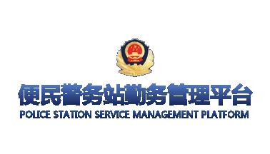便民勤务站 勤务管理系统平台