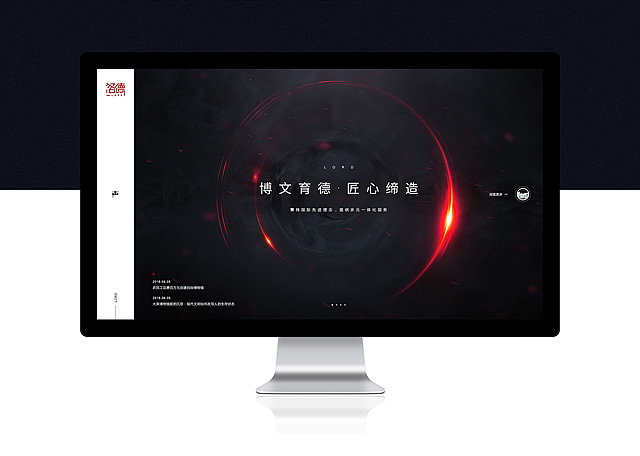 北京洛德时代文化产业集团官网设计