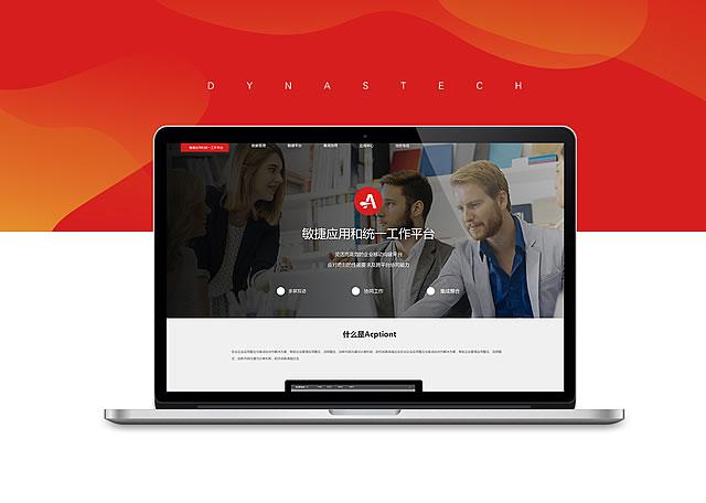 成都东谷信息技术有限公司 网页设计