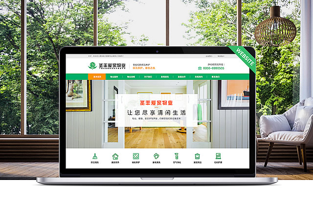 圣丰爱家物业网站改版设计