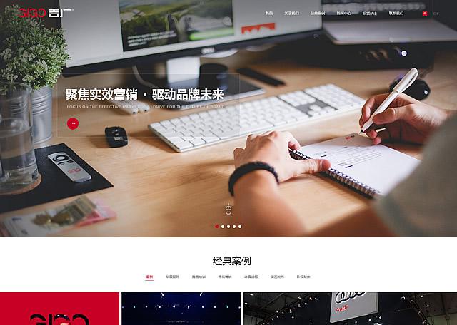 吉广控股品牌官网网站设计