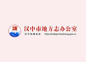 汉中市地方志办公室政府网站设计