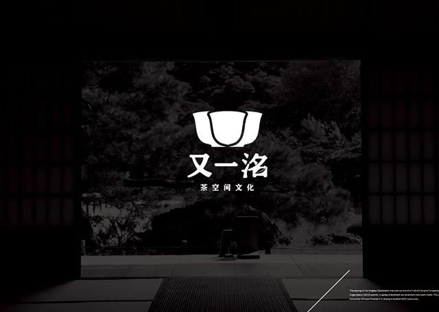又一洺茶空间  品牌设计 | 商业品牌设计