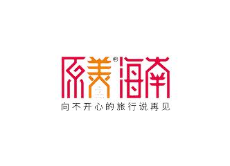原美海南VI画册设计